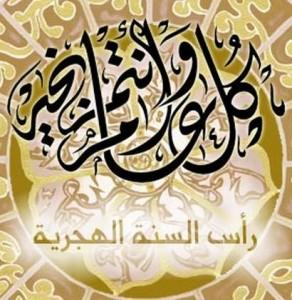 Ano novo Arabe em Marrocos