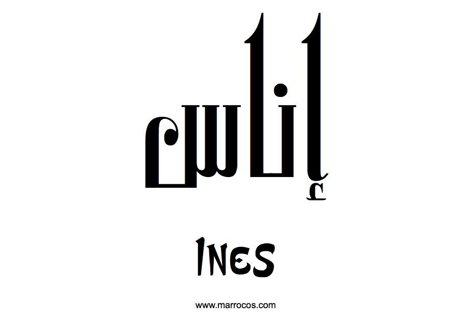 Ines Nome em Arabe