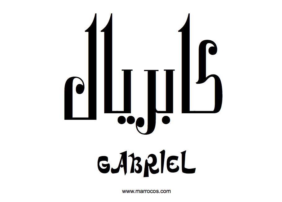Gabriel Nome em Arabe