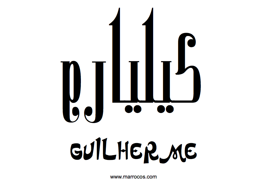 Guilherme Nome em Arabe