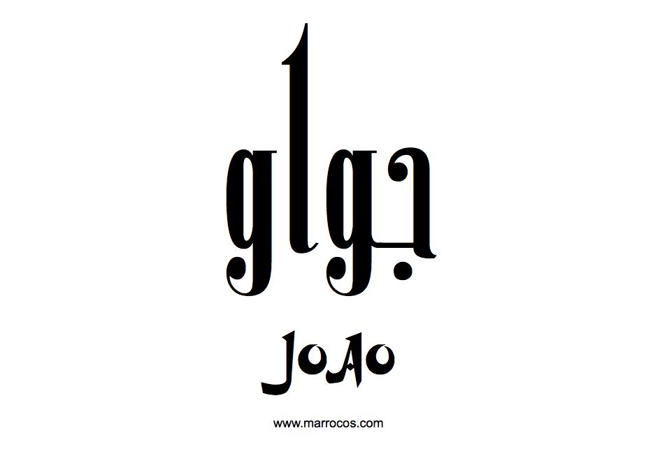 Joao Nome em Arabe