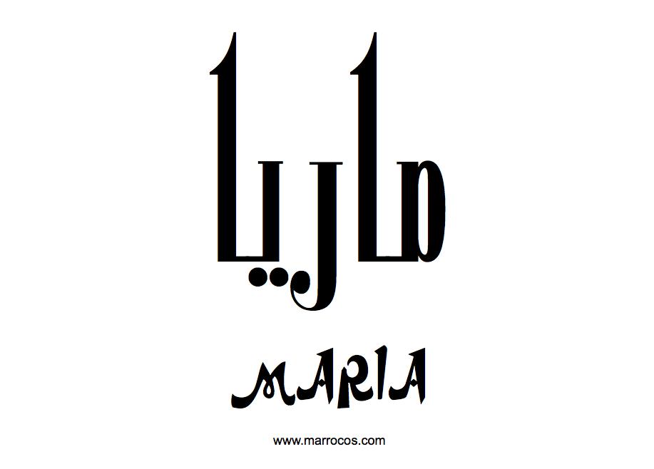 Maria Nome em Arabe
