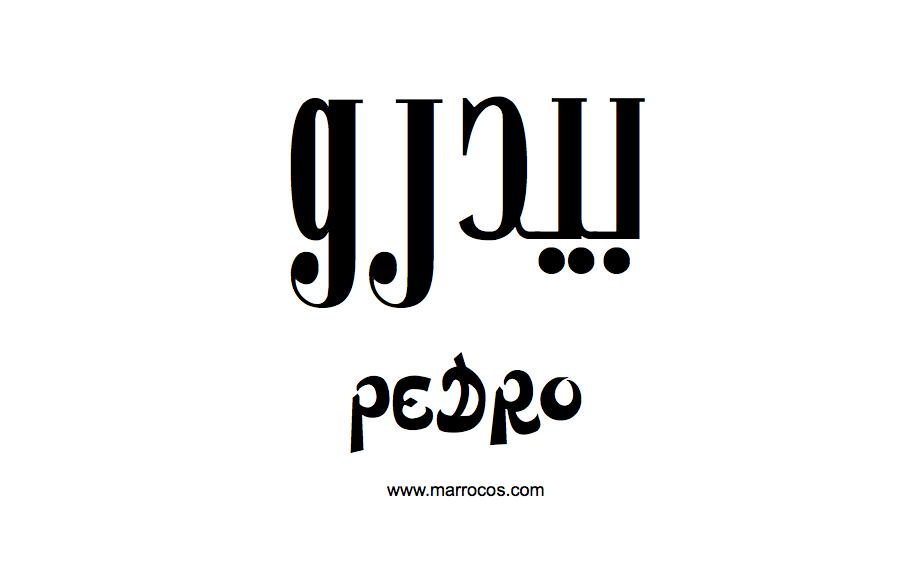 Pedro Nome em Arabe