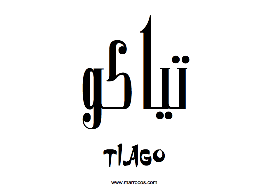 Tiago Nome em Arabe